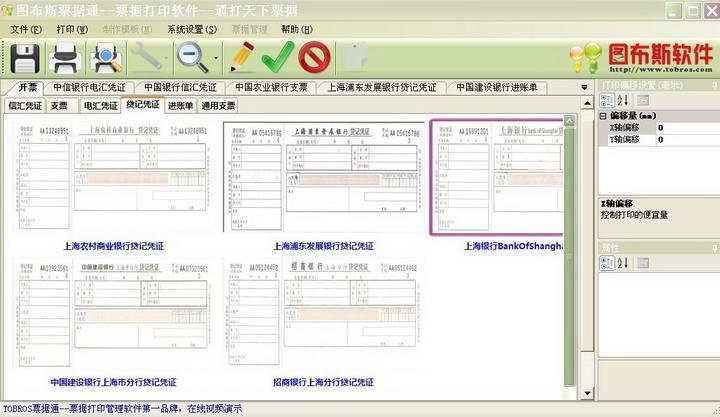 图布斯票据通--票据打印软件(全能专业