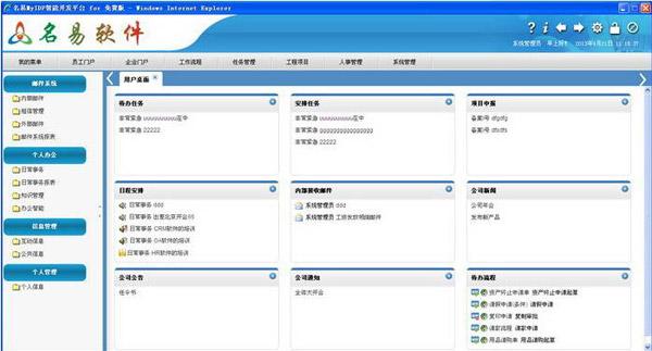 名易CRM客户关系管理系统