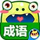 汉易成语学习软件 1.0 简体中文绿色免费