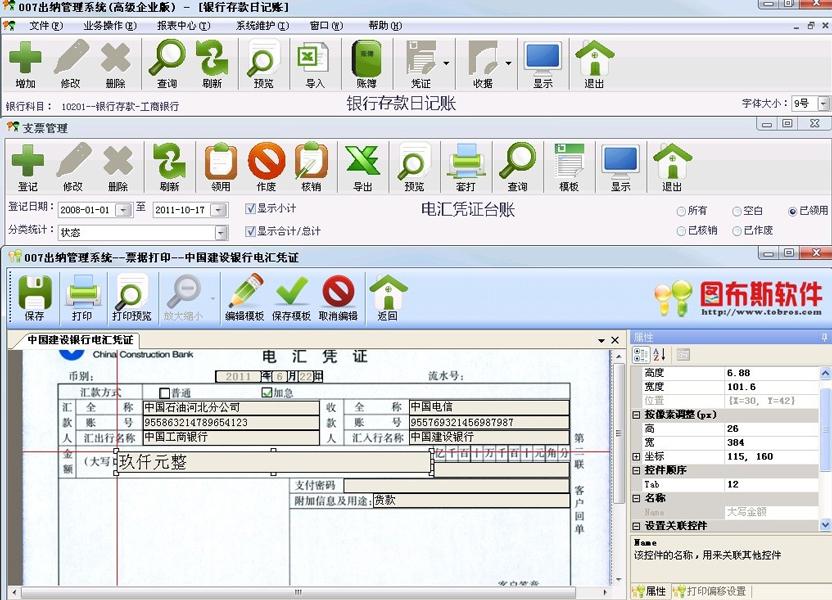 007出纳软件2013高级企业版