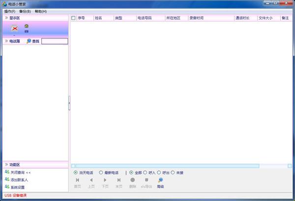 拓思客户电话信息管理系统