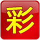 QQ彩票 V1.3.1 for Android安卓版