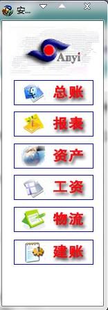 安易王V6ERP企业管理软件