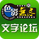色影无忌论坛 V1.0.1.0 for Windows Phone
