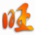 旺道蓝帽SEO软件(智能SEO系统) 6.65 绿色版