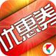 布丁优惠券 V4.4.1 for Android安卓版