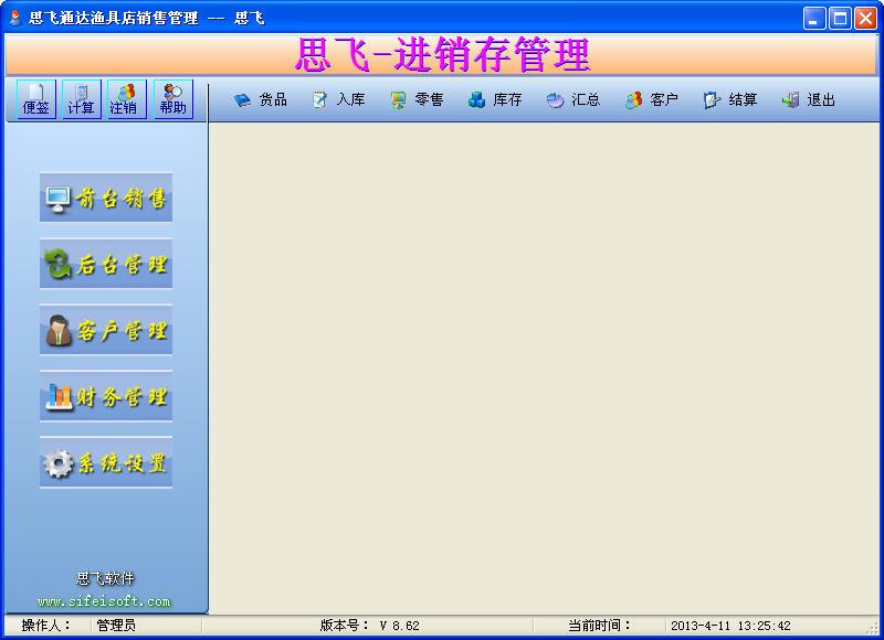 思飞通达渔具店销售管理软件