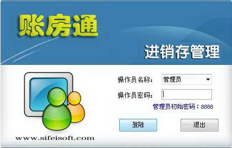 账房通电脑配件销售管理软件