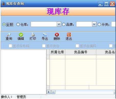 账房通农机配件销售管理软件