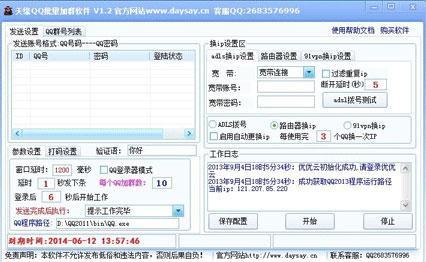天缘QQ批量加群软件