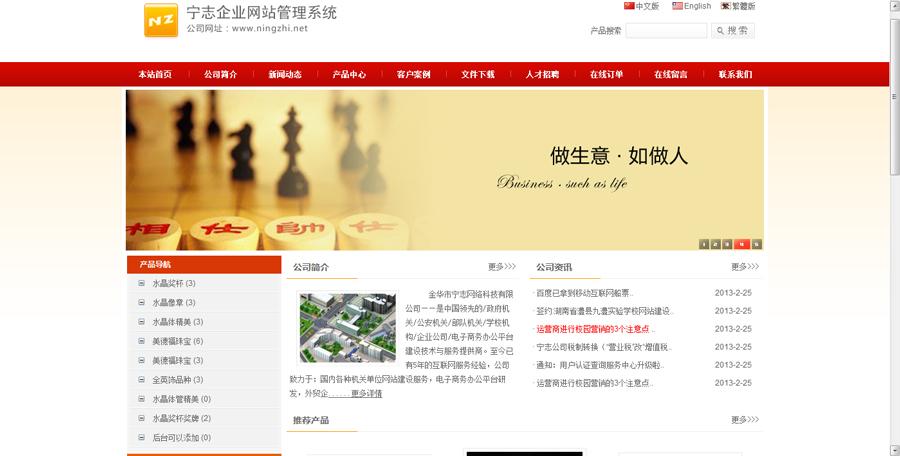 宁志企业网站管理系统