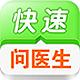 快速问医生 V4.4 for iPhone