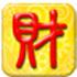 旺財流水賬 V7.5 官方安裝版