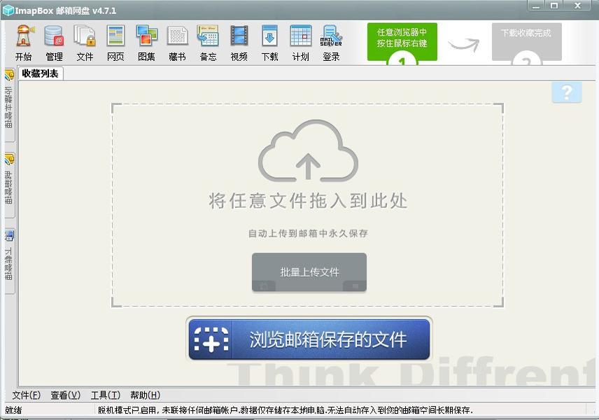 imapbox邮箱网盘完整版