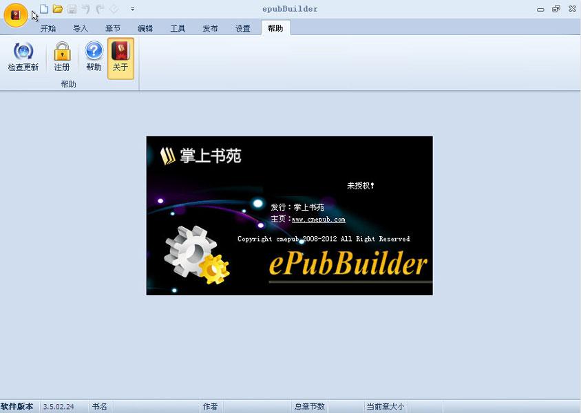 epubBuilder(epub电子书制作软件) v3.6.06.25下载_电子阅读 ...