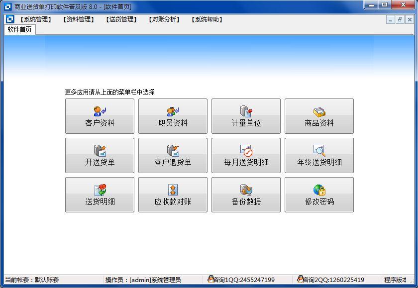 商业送货单打印软件普及版 8.0
