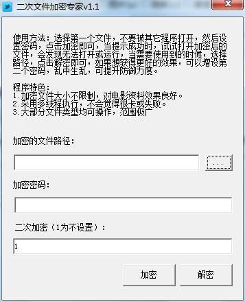 二次文件加密专家v1.1