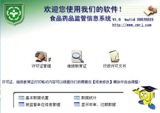 食品药品监督管理系统V1.0