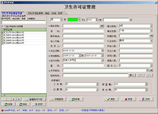 卫生许可证数据导入工具软件