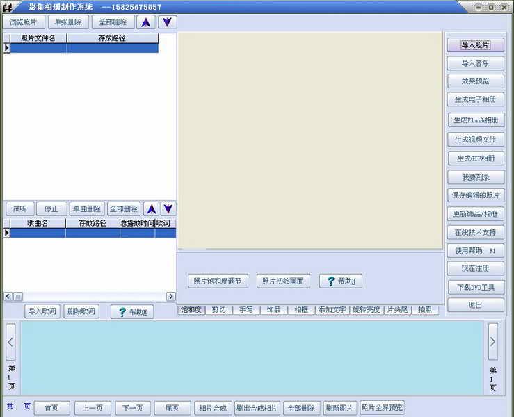 影集电子相册制作系统
