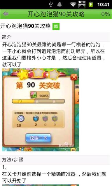叉叉天天酷跑助手 V1.1.0 for iPhone