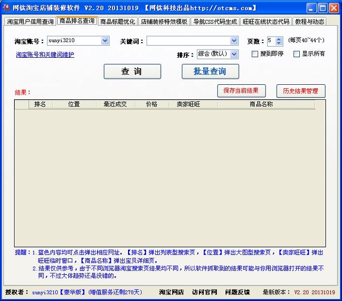 网钛淘宝店铺装修软件