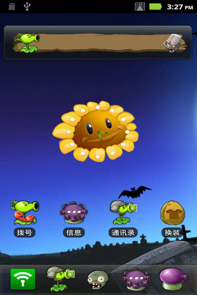 植物大战僵尸手机主题 V1.0 for Android安卓版