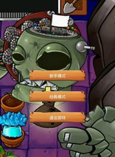 植物大战僵尸连连看 V1.4.8 for Android安卓版