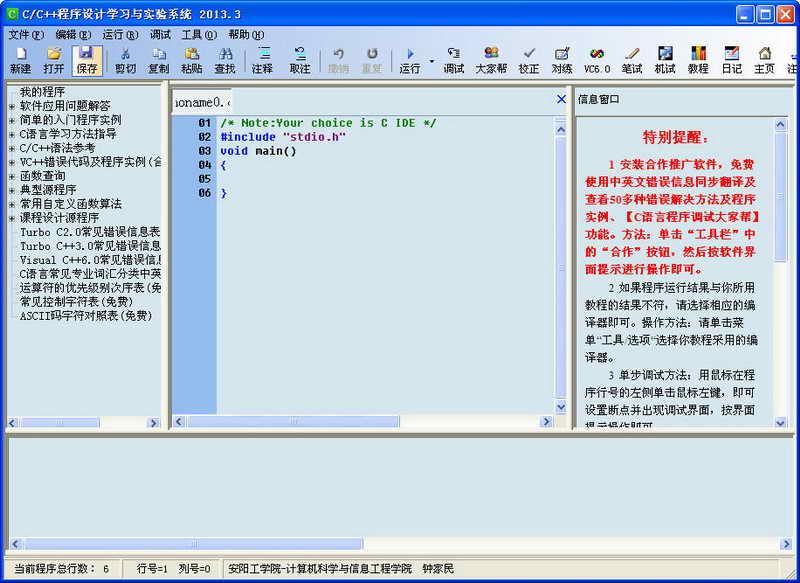 c/c++程序设计学习与实验系统 2013.