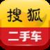搜狐二手車 V1.0.5 for Android安卓版