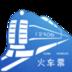 12306火车票 V2.6.1.1 for Android安卓版