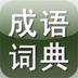 易用成语详解词典 V10.2 for Android安卓版