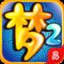 梦幻西游2 V1.2.0 for Android安卓版