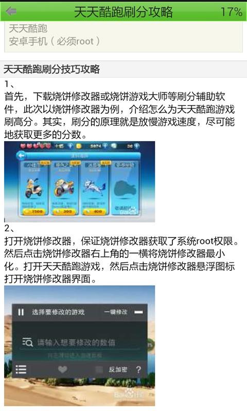 天天酷跑外挂 V6.0 for Android安卓版