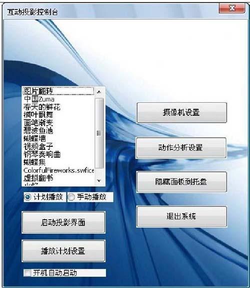 科领互动投影软件