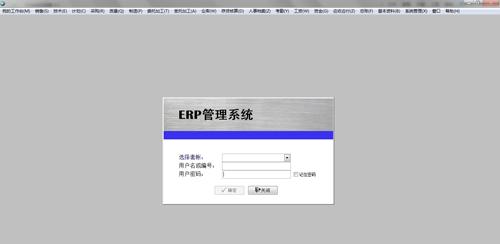 巨灵鸟ERP7000(进销存财务生产人力资源)