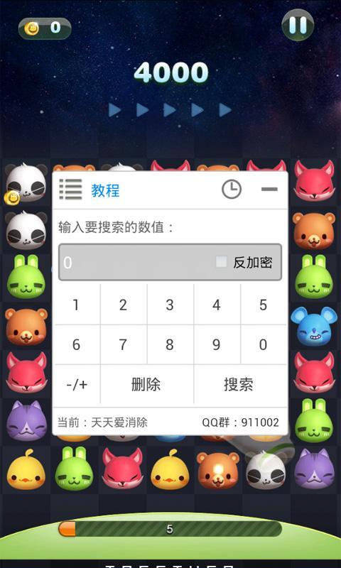 葫芦侠修改器V1.0foriPhone