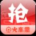 火车票抢票大师 V1.1 for Android安卓版