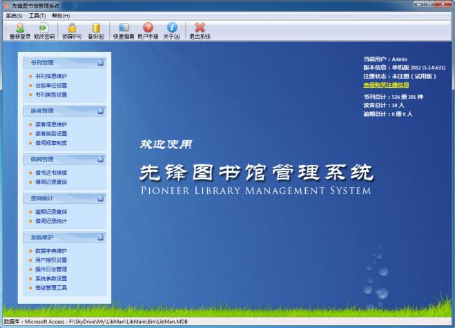 先锋图书馆管理系统2019