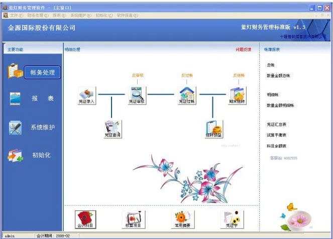 蓝灯财务软件标准版