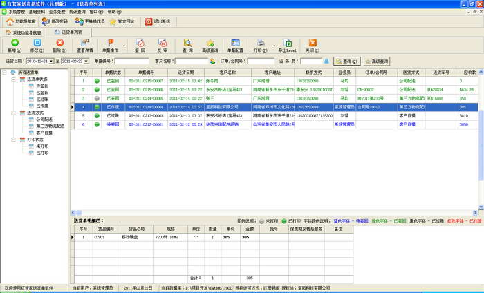 红管家送货单软件专业版(单机版)