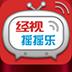 经视摇摇乐 V1.1 for Android安卓版