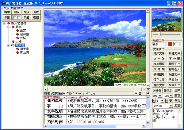照片管理相片管理图片管理软件PMS