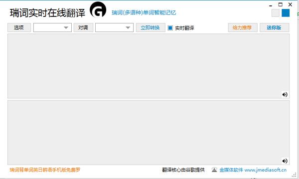 瑞词实时在线翻译|瑞词实时在线翻译3.0下载_翻译 ...