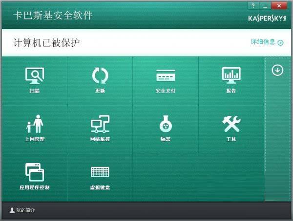 卡巴斯基安全软件2014