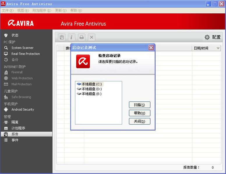 小红伞杀毒软件Avira Free Antivirus