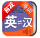 外研社英語詞典 V2.9.8 for Android安卓版