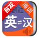 外研社英语词典V1.1.3forAndroid安卓版