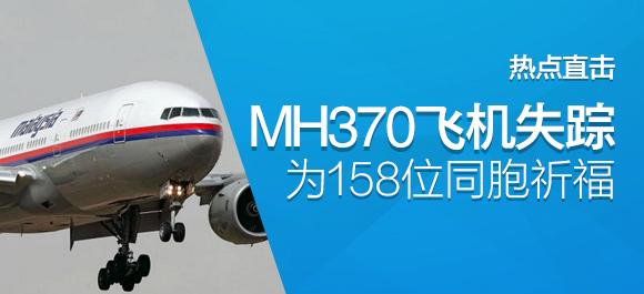 为N370航班同胞祈福!第一时间直击热点应用