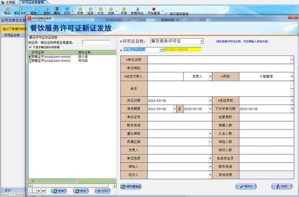 餐饮服务许可证管理系统